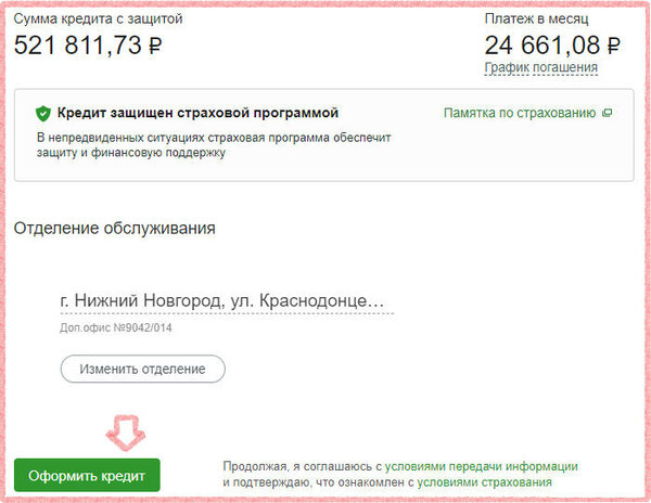Как правильно заполнить онлайн заявку на кредит взять кредит в краснодаре русский стандарт