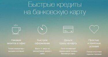 займ на карту список мфо rsb24 ru