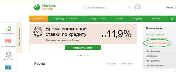Сбербанк онлайн кредиты и проценты банк кубань взять кредит