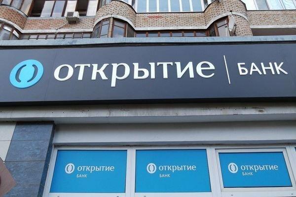 Банк открытие ставрополь кредит