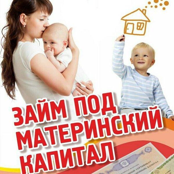 Займ под материнский капитал в омске наличными