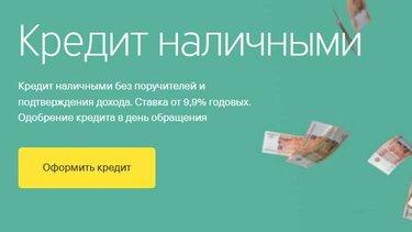 россельхозбанк владикавказ кредит наличными условия очень срочно нужны деньги в долг на карту через интернет срочно без отказа