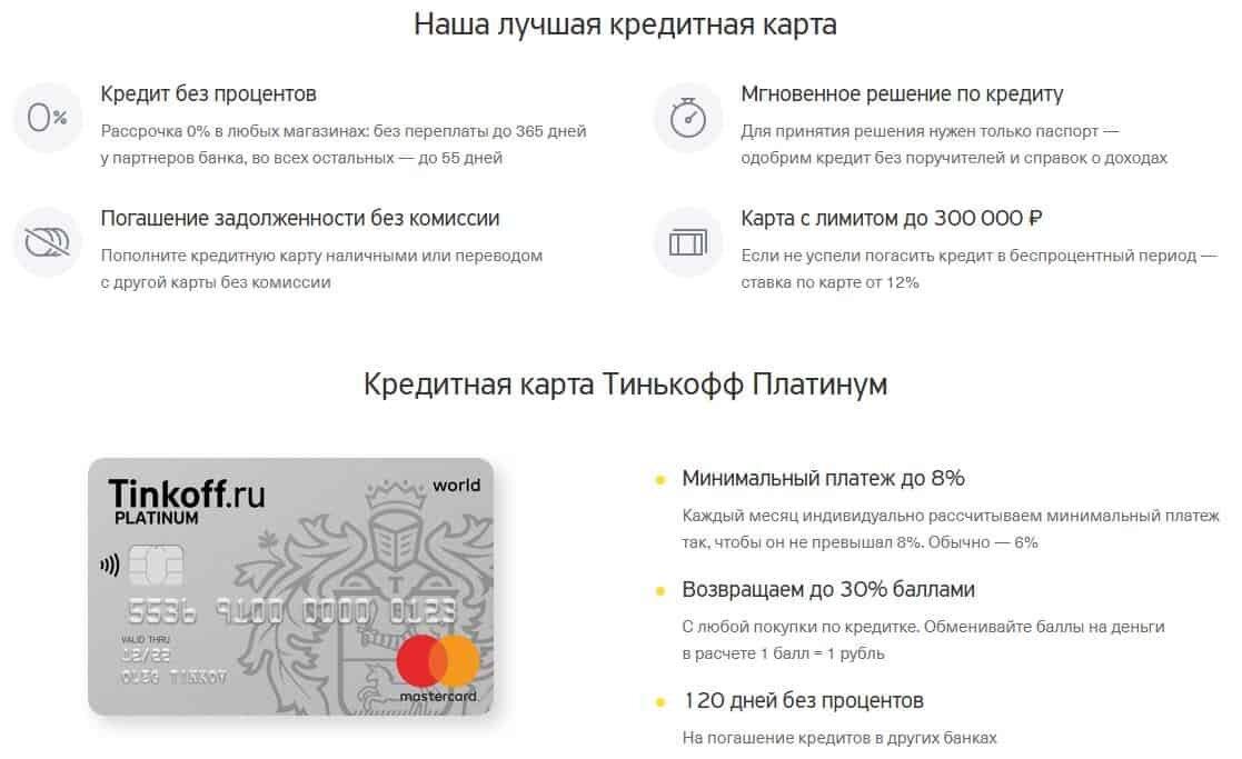задолженность по кредитной карте тинькофф отзывы