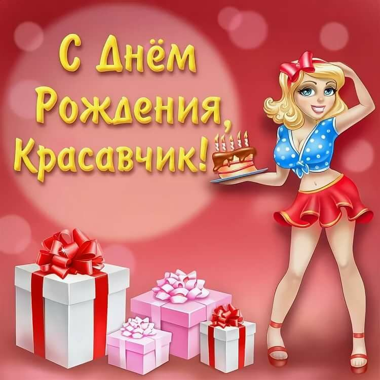 Марта прикольные, картинки с днем рождения костик