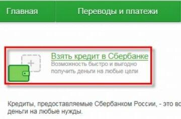 Кредит онлайн сбербанк барнаул банки волгограда взять кредит с плохой историей