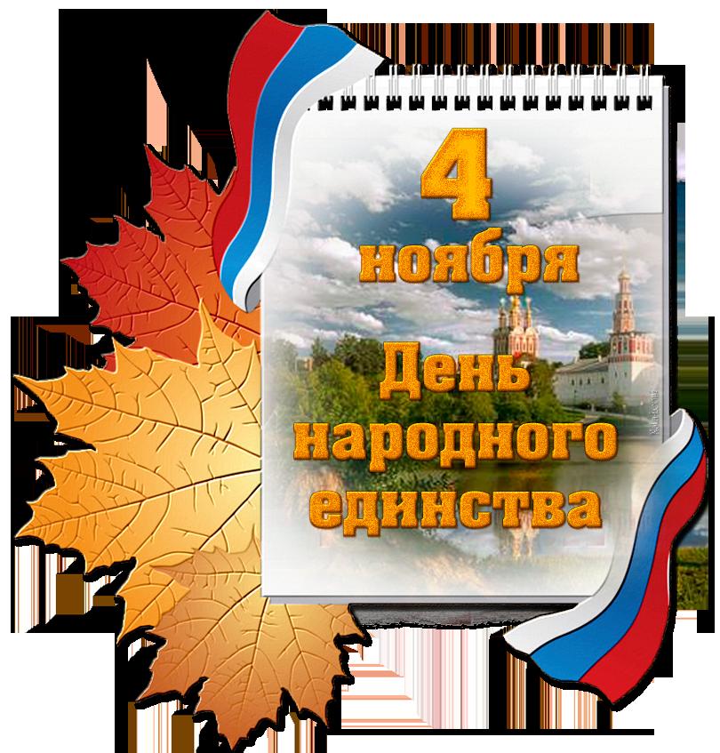 часто вижу, открытки с днем единства 4 ноября открытки температура
