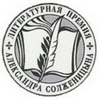 21 октября 1997 года учреждена Литературная премия Александра Солженицына
