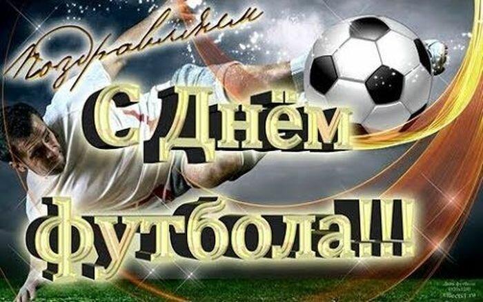 Стихи поздравления с днем футбола