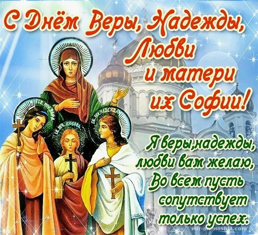 Поздравления до праздника веры надежды любви и матери софии