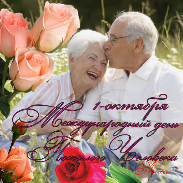 открытки пожилому человеку фото