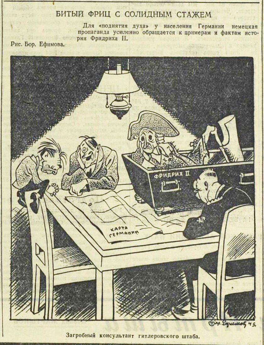 «Красная звезда», 18 марта 1945 года