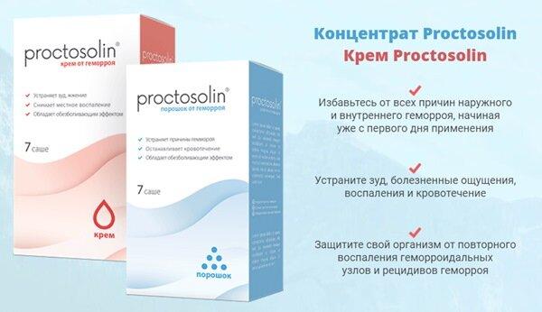Проктозолин комплекс от геморроя в Нижневартовске