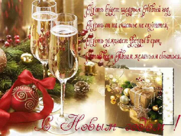 Красивое поздравление в прозе с новым годом любимой