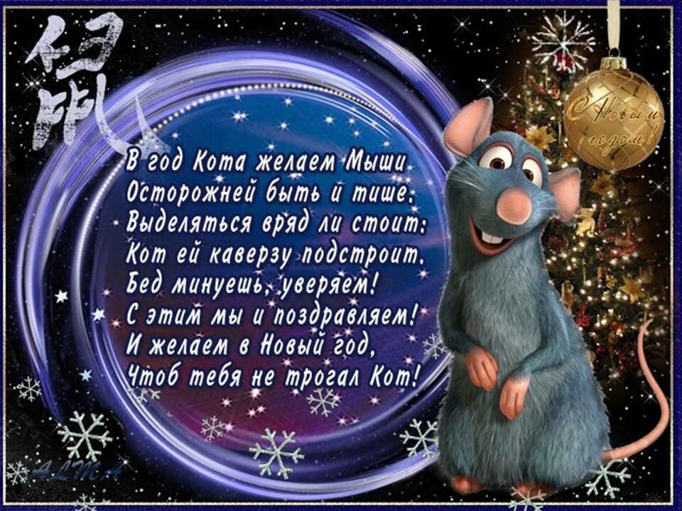 Шуточные поздравления с годом крысы короткие