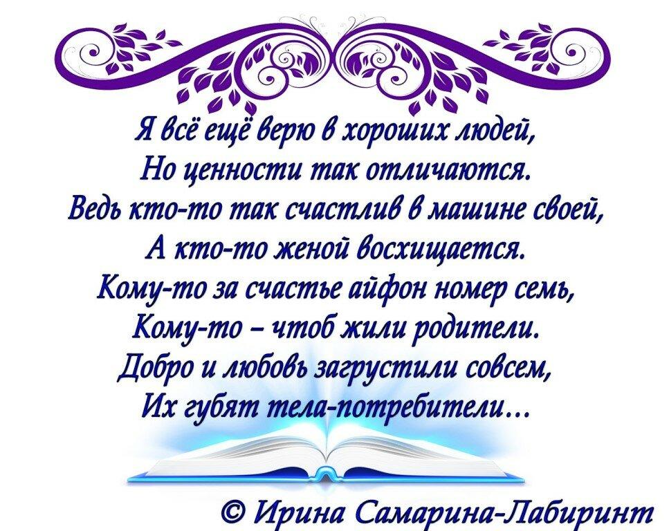 поздравления с днем рождения самарина лабиринте них