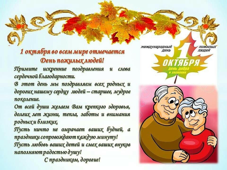 Поздравления на 1 октября в стихах короткие