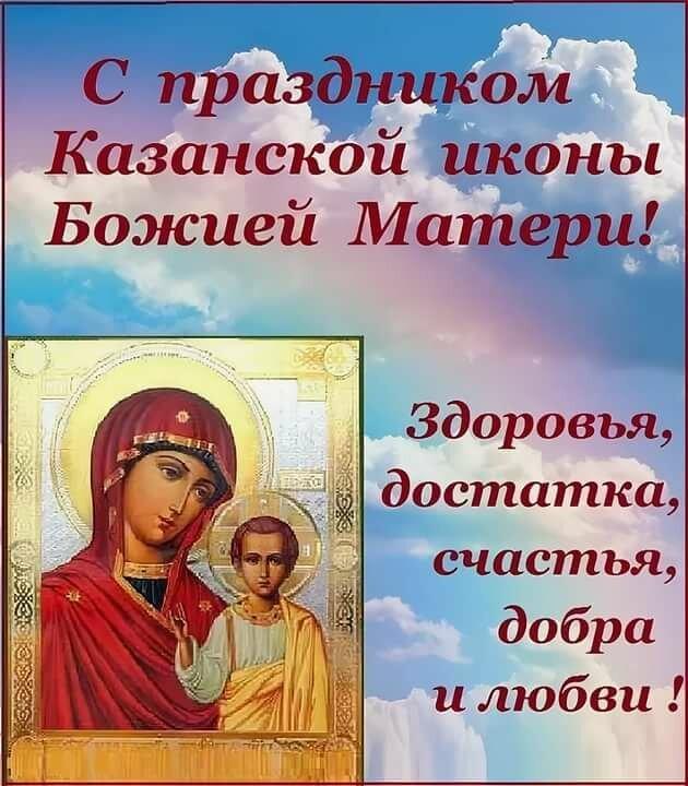 Праздник казанской божьей матери поздравление
