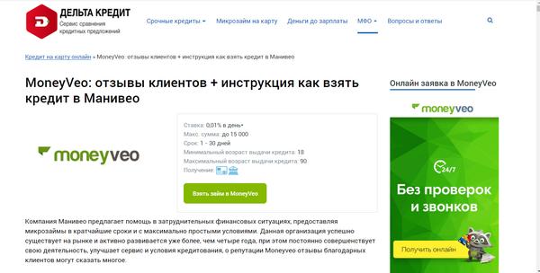 Деньги сразу онлайн заявка на займ наличными новосибирск