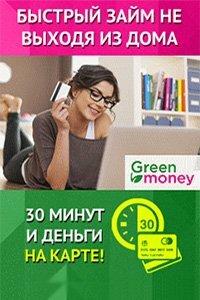 Счет для погашения кредита