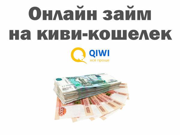 кредит наличными подать заявку во все банки сразу
