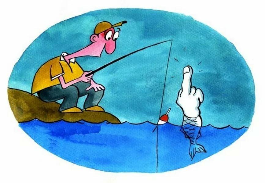 нам, картинки ловли рыбы юмор подобранные