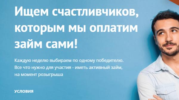 осм микрозайм официальный сайт