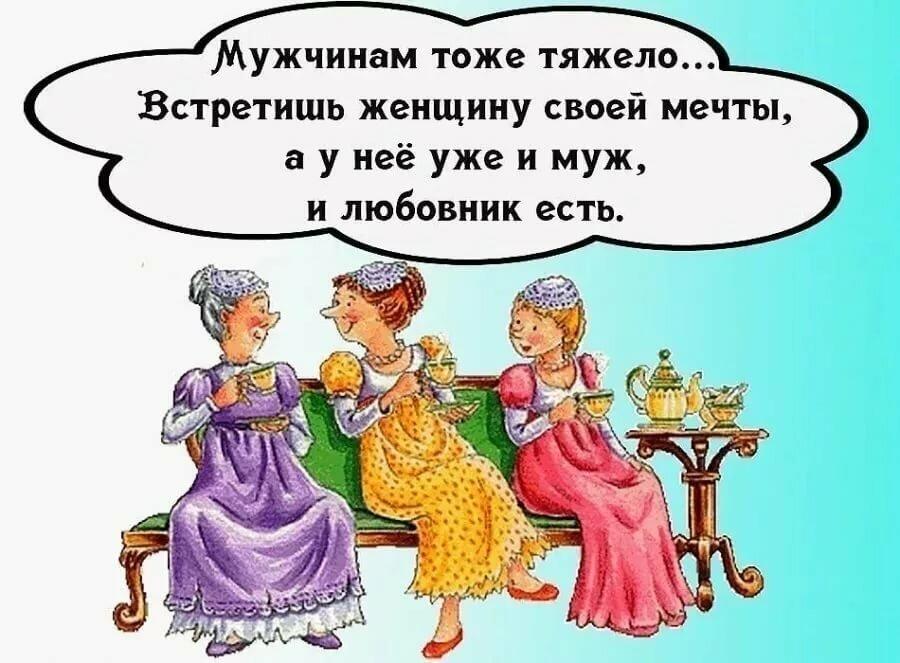 Женщина мечта смешные картинки