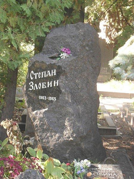 Могила Злобина на Новодевичьем кладбище Москвы.