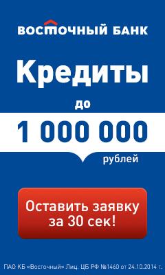 Ухта восточный банк взять кредит кредиты для ип без залога ростов