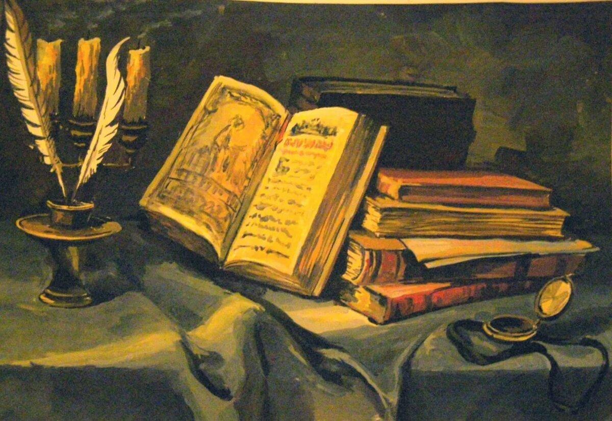 Книги и картины картинки