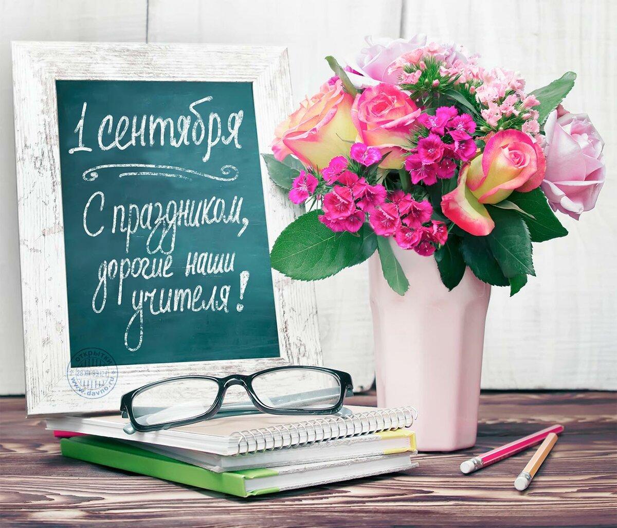 Цветы для учителя открытки, сентября