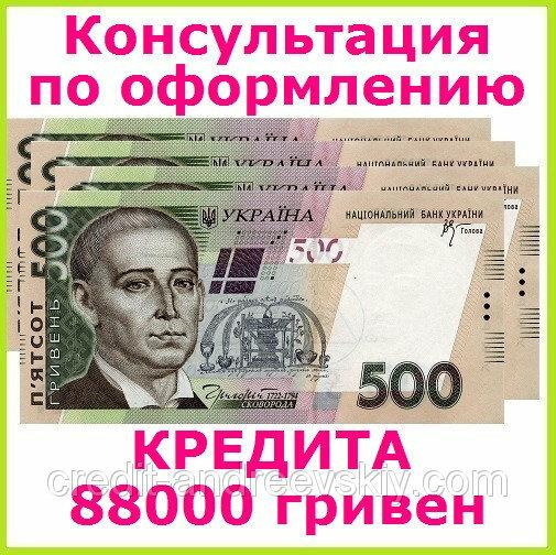Оформить · Кредит от Dinero. Сегодня в Украине есть много способов взять кредит у частного лица.