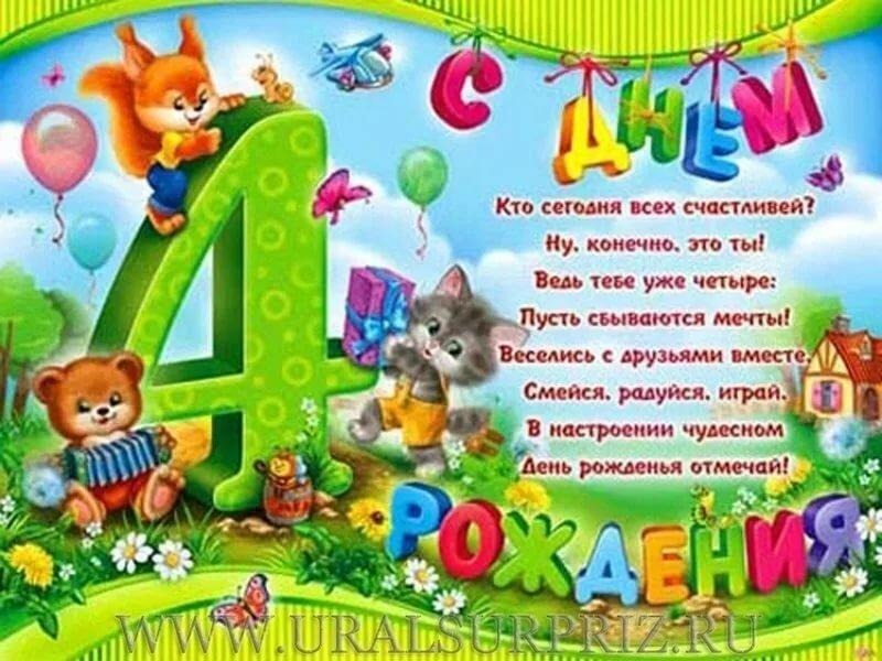 Поздравления с рождения сына с 4 годами