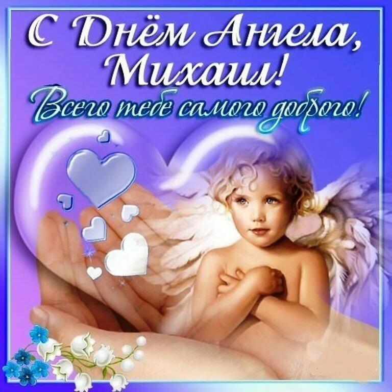 Поздравления ко дню ангела михаил