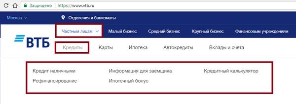 Заявки на кредит онлайн втб росбанк ставрополь взять кредит