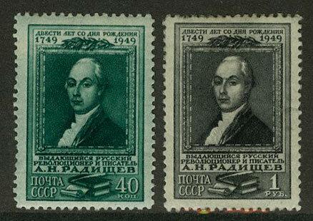 Серия почтовых марок СССР, 1949 год