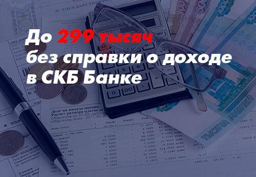 Взять 30000 рублей в кредит на карту не выходя из дома