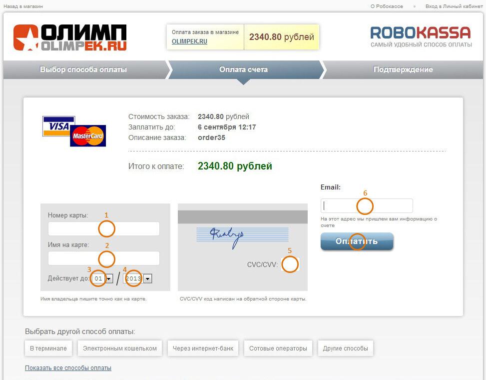 Интернет магазин как сделать оплату создание сайта perl
