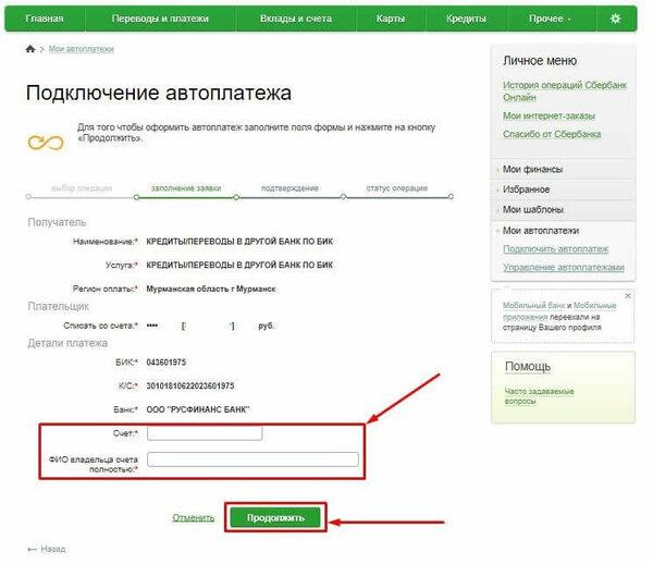 русфинанс банк подать заявку на кредит