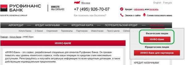 русфинанс банк оплатить кредит онлайн по номеру договора самара дам деньги в долг под расписку от частного лица через нотариуса екатеринбург
