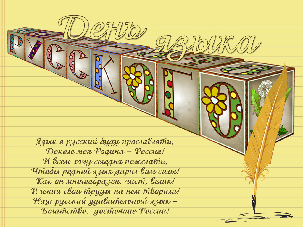 Поздравления для, открытки о русском языке