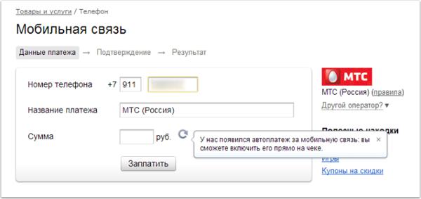 Оплатить сотовую связь мтс банковской картой через интернет