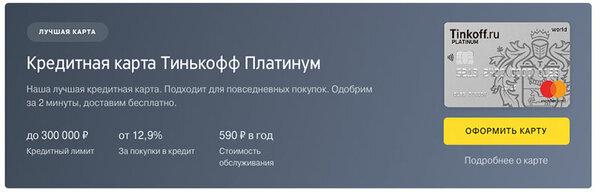 банк теньков ru кредит