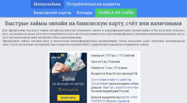 микрозайм метро кредит личный кабинет занять денег в долг срочно у частного лица без залога