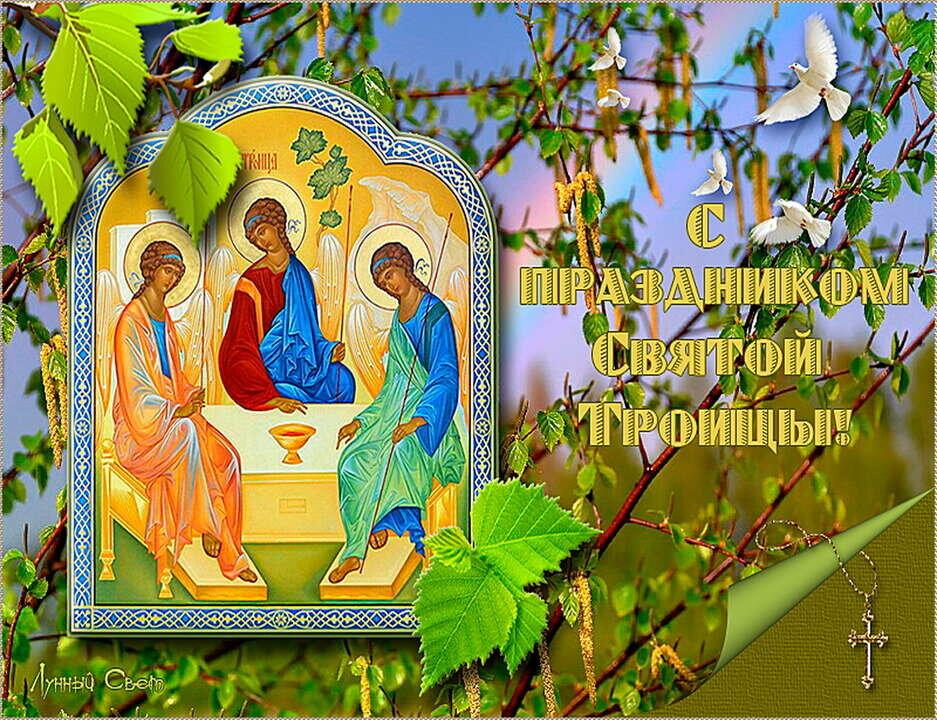 открытка поздравлялка на троицу сайте