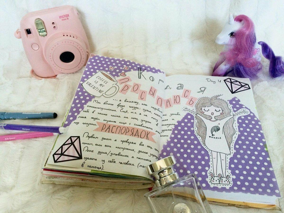 Картинки личный дневник конец