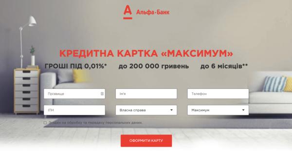 Оформить кредит в альфа банке онлайн