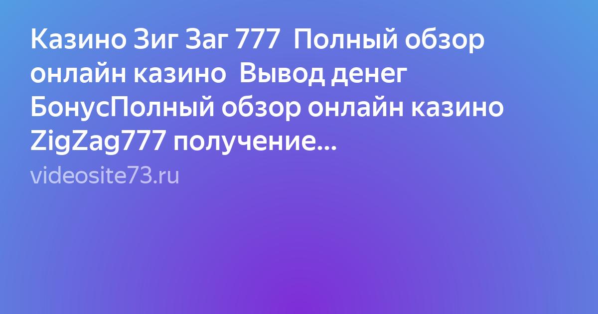официальный сайт обзор казино зиг заг 777