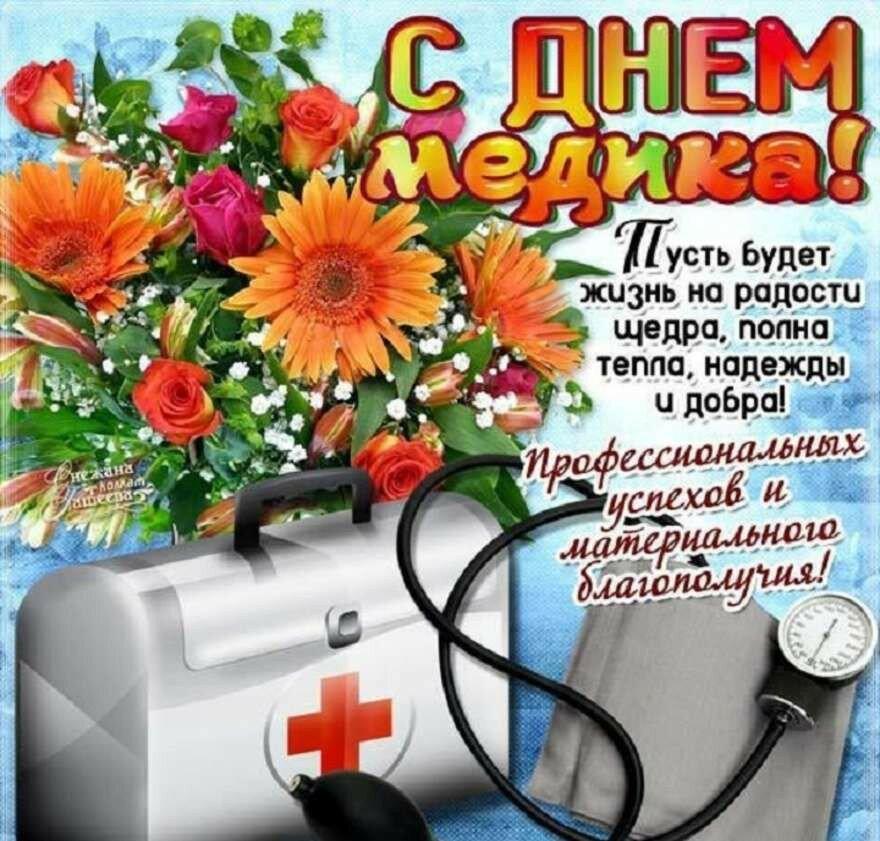 Днем следственных, день медицинского работника поздравления и открытки