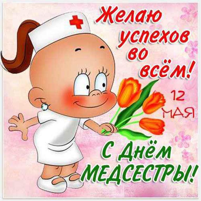Картинки с днем медицинской сестры прикольные